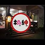 ■松本紳助■松本と仲間達のマル秘温泉旅行