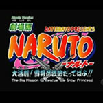 ■劇場版 NARUTO-ナルト-■大活劇!雪姫忍法帖だってばよ!!