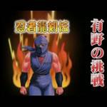 ■ゲームセンターCX■忍者龍剣伝