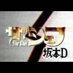 ■ガキ使■ザ・シェフ 坂本D