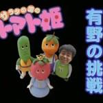 ■ゲームセンターCX■サラダの国のトマト姫
