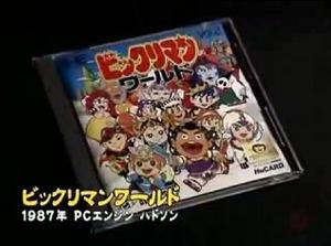 ゲームセンターCX 「ビックリマンワールド」 第8シーズン #57