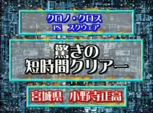 http://www.dailymotion.com/video/x33t70_chrono-cross_videogames