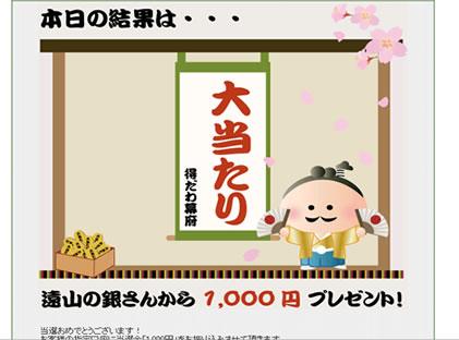 tokudawa