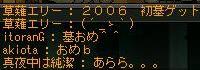2006fin001.jpg