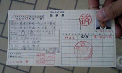 大型免許合格