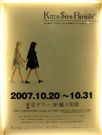 個展と東京タワー03