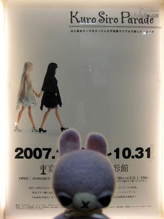 個展と東京タワー04
