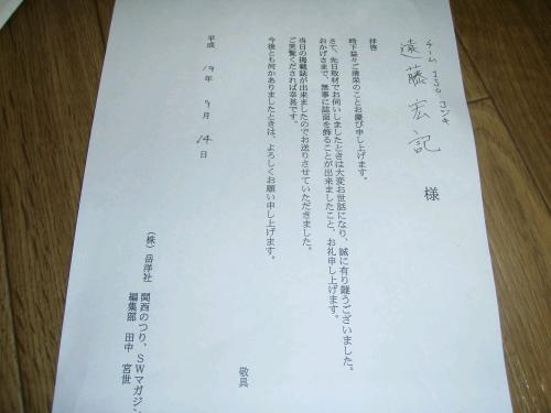 岳洋社01