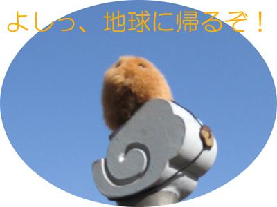 キント雲(2)