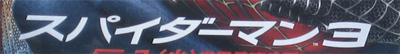 スパイダーマンヨ?