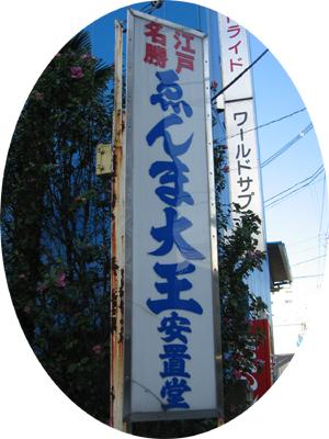 ちなみにこの通りには「つけ麺大王」もあります