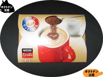 オレ流のコーヒー?