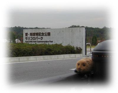 レスリー・マッ公園