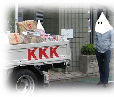 Kya~ Kowai~ Korosareru~