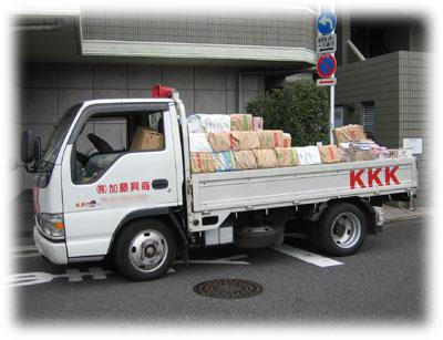 大きくてもKトラック