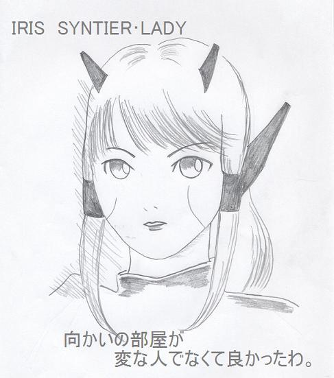 IRIS シンティアさん^^w