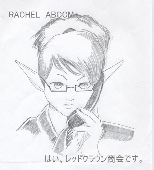 RACHEL えびさん^^w