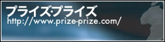 Prize-Prize.com