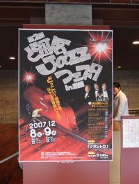 2007_1208ど田舎Jazzフェスタ
