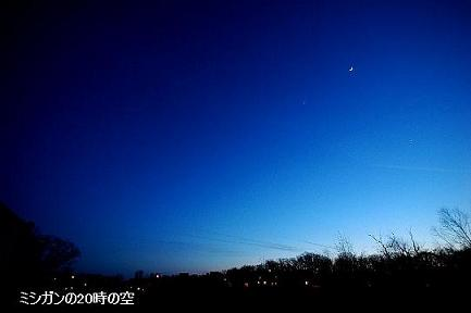 ミシガンの20時の夜空