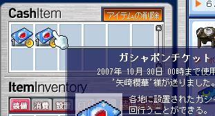 20071006123738.jpg