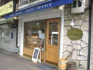 プチフランス