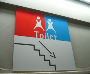 タワー専用トイレ