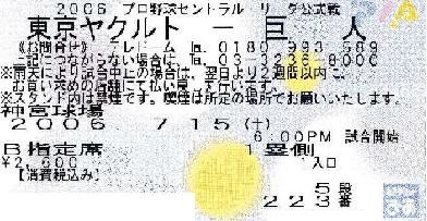 神宮チケット