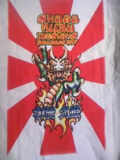 Bulldog Shogo Kubo T 3-3