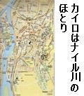 kairo2.jpg