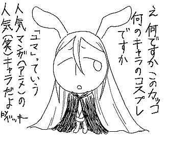yumausa.jpg