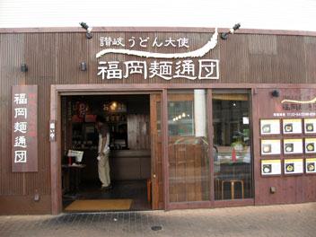 福岡麺通団
