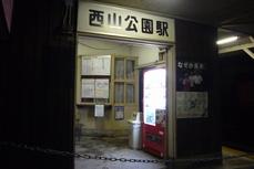 福井鉄道「西山公園」