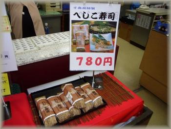 千鳥苑へしこ寿司