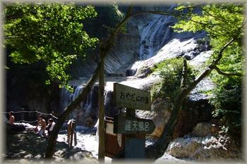 「親谷の湯」・「姥ヶ滝」