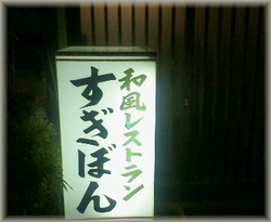 sugibon-kanban.jpg