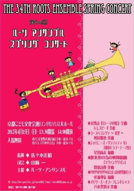 ♪ルーツ♪スプリングコンサート2012