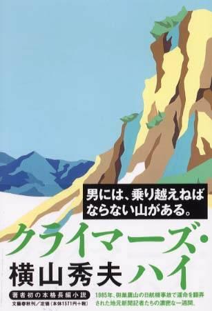 横山秀夫【クライマーズ・ハイ】