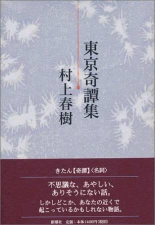 村上春樹【東京奇譚集】