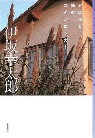 伊坂幸太郎【アヒルと鴨のコインロッカー】