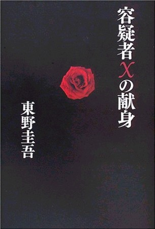 東野圭吾【容疑者Xの献身】