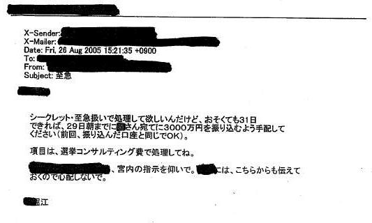 堀江氏が送ったとされるメール