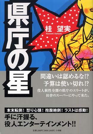 桂望実【県庁の星】