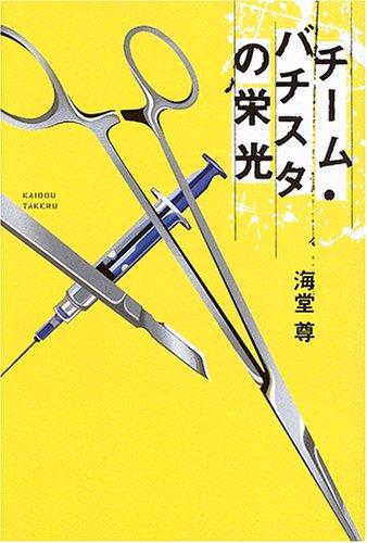 海堂尊【チーム・バチスタの栄光】
