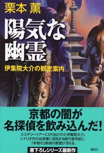 栗本薫【陽気な幽霊―伊集院大介の観光案内
