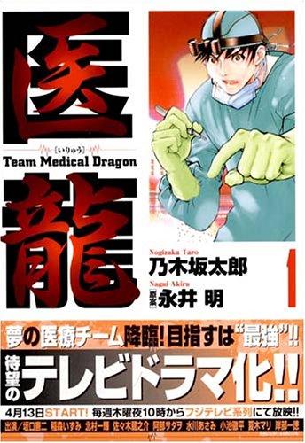 原案:永井明 作画:乃木坂太郎【医龍 -Team Medical Dragon-】