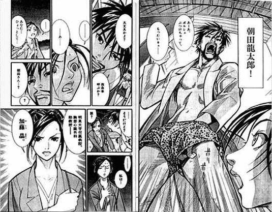 【医龍】 朝田龍太郎と加藤晶の出会い
