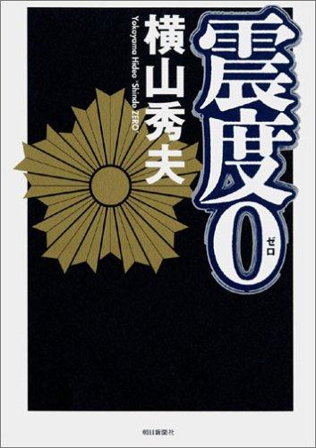 横山秀夫【震度0】
