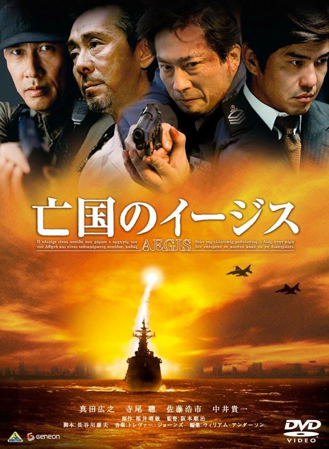 映画【亡国のイージス】